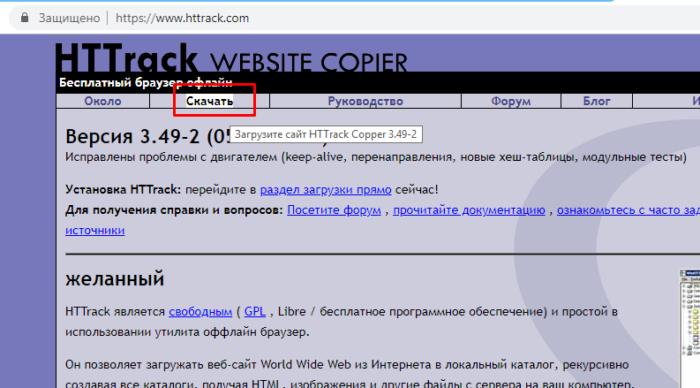 Skachivaem-programmu-iz-oficialnogo-istochnika-e1541806863146.png