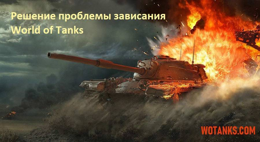 crashes-worldoftanks-problem-fix.jpg