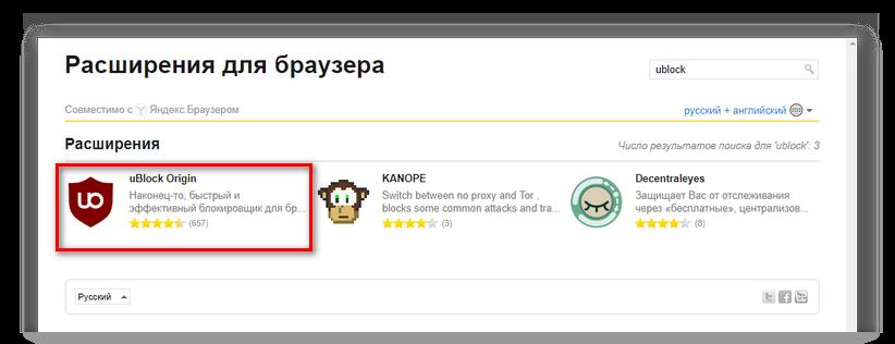 skachat-ublock-dlya-yandex-browser.png