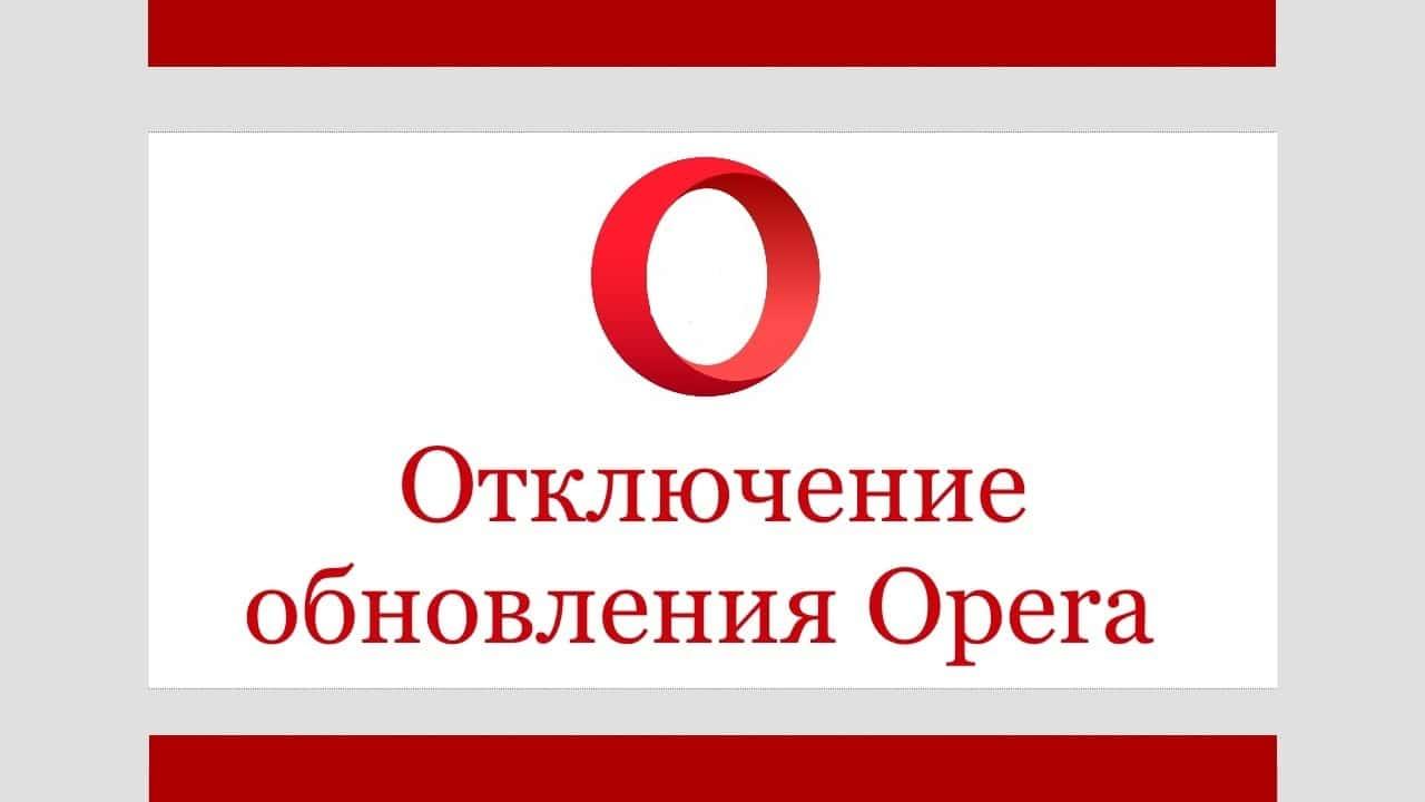 opera-avtoobnovlenie-otkljuchit.jpg