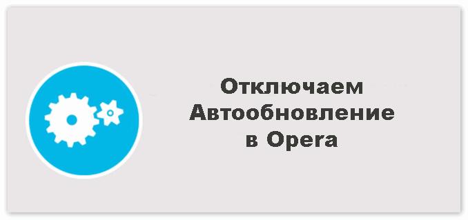 otklyuchaem-avtoobnovlenie-v-opera.png