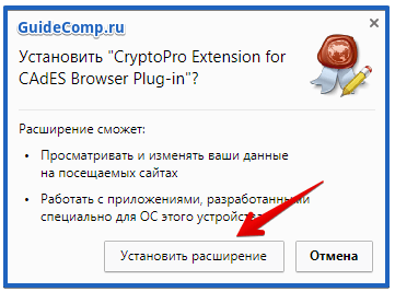 14-07-plagin-kriptopro-etsp-browser-plug-in-v-yandex-brauzere-2.png