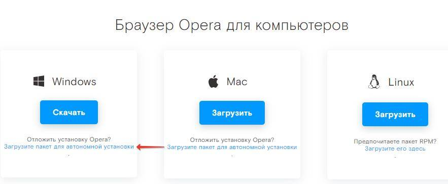Opera-avtonomnyj-offlajn-ustanovshhik.jpg