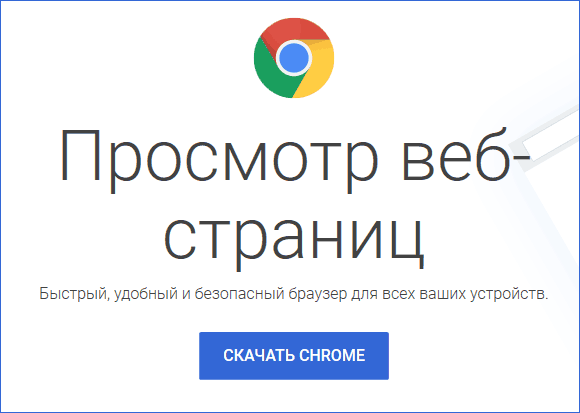 download-chrome-offline-installer.png
