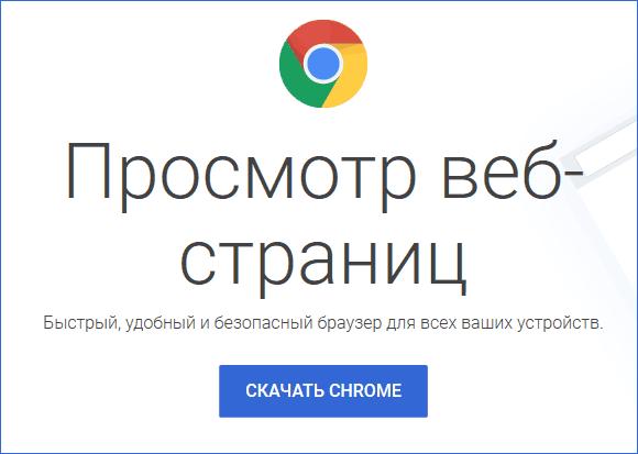 download-chrome-offline-installer.png
