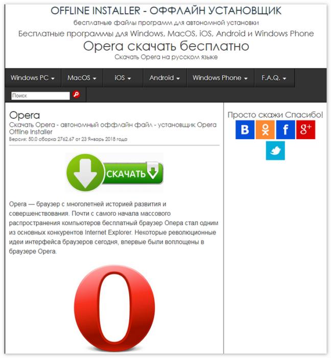 zagruzka-opery-s-ofitsialnogo-sajta.png