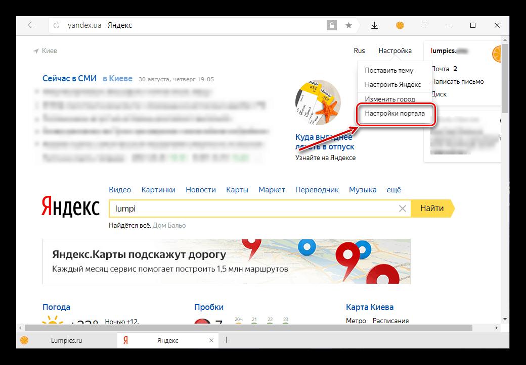 Otkryit-nastroyki-portala-na-glavnoy-stranitse-poiskovoy-sistemyi-YAndeks.png