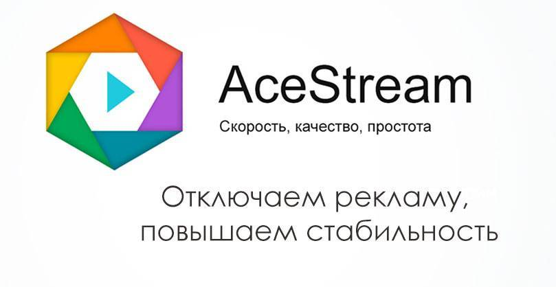 ace-stream-screenshot.jpg