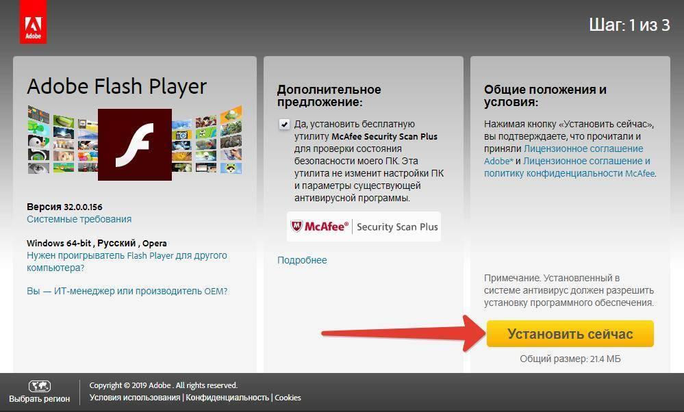Ustanovit-Adobe-Flash-Player.jpg