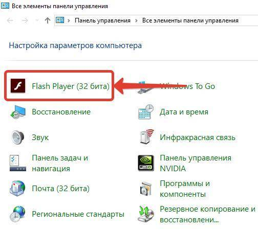 Flash-Player-Windows-10.jpg