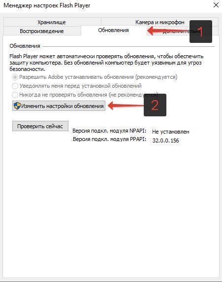 Razreshit-Adobe-Flash-Player-ustanavlivat-obnovleniya-avtomaticheski.jpg
