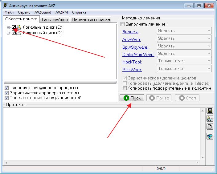 Skanirovat-na-virusyi-utilitoy-AVZ-pri-oshibke-otkryitiya-HTTPS-Internet-Explorer.png