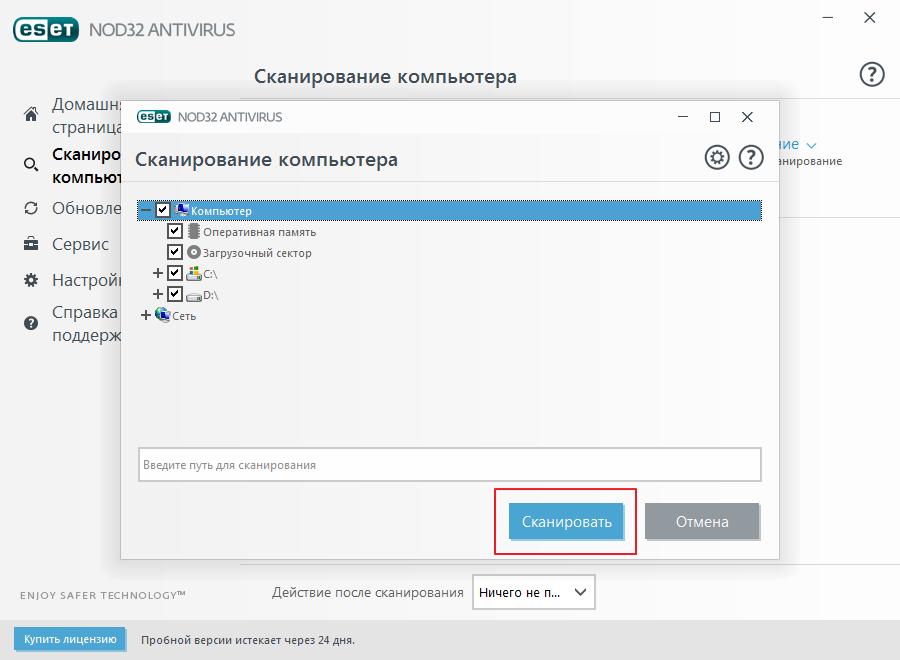 Skanirovat-na-virusyi-pri-oshibke-Internet-Explorer-1.png