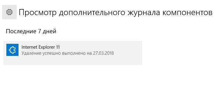 Udostoverit-sya-chto-Internet-Explorer-otklyuchen-mozhno-cherez-punkt-Prosmotr-dopolnitel-nogo-zhurnala-komponentov-.jpg