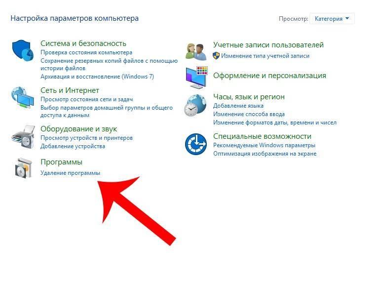 Nazhimaem-na-punkt-Udalenie-programmy-.jpg