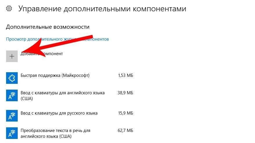 V-menyu-Upravlenie-dopolnitel-ny-mi-komponentami-nazhimaem-knopku-Dobavit-komponent-1-1.jpg