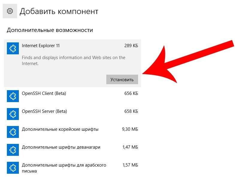 Nahodim-Internet-Explorer-v-spiske-programm-i-nazhimaem-Ustanovit-.jpg