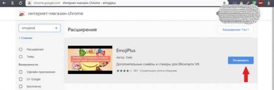 emojiplus-yandbrz-8-550x181.jpg