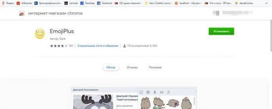 emojiplus-yandbrz-12-550x221.jpg