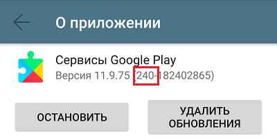 versiya-servisov-gugl-plej.png
