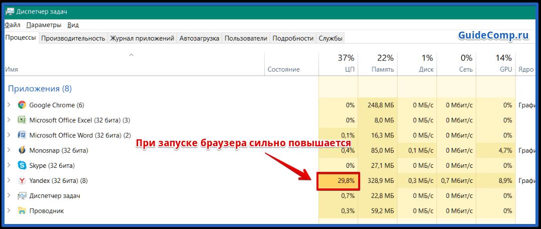 26-09-yandex-brauzer-gruzit-protsessor-5.png