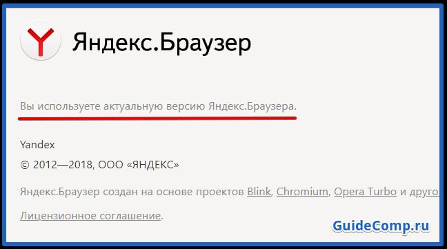 26-09-yandex-brauzer-gruzit-protsessor-11.png