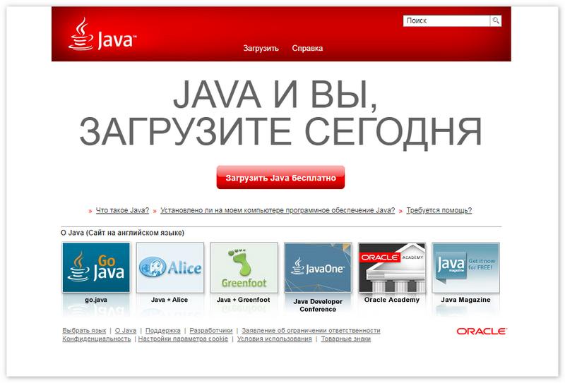 ofitsialnyj-sajt-dzhava.png