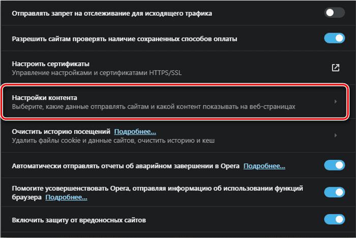kak-vklyuchit-java-v-opere-3.png
