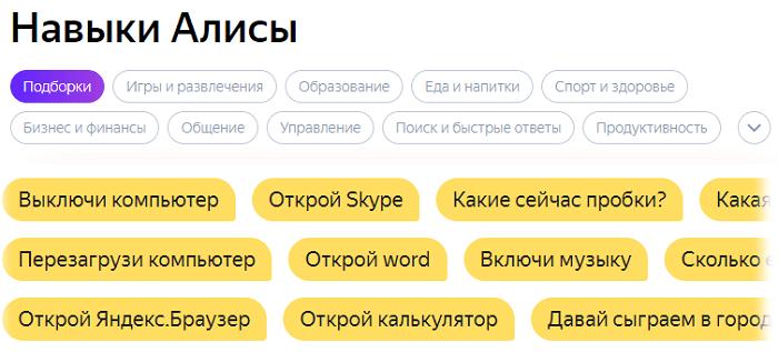 golosovoj-pomoshhnik-alisa-2.png