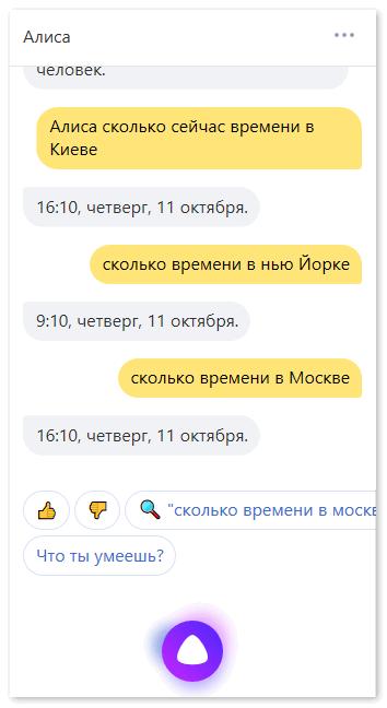 dialogi-s-alisoj-yandeks-v-rezhime-onlajn.png