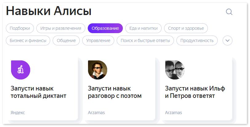umeniya-alisy-yandeks-onlajn.png