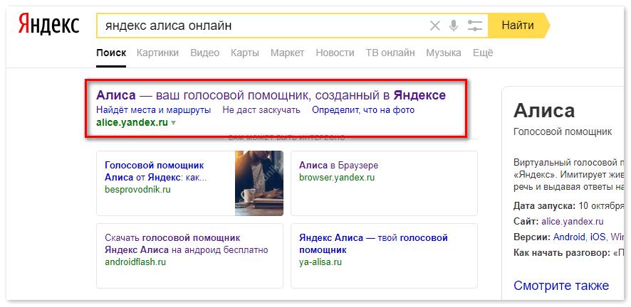 najti-alisu-yandeks-v-poiskovike.png