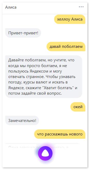 poboltat-s-alisoj-onlajn.png