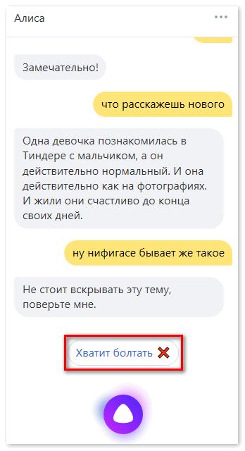 ostanovit-razgovor-s-alisoj.png