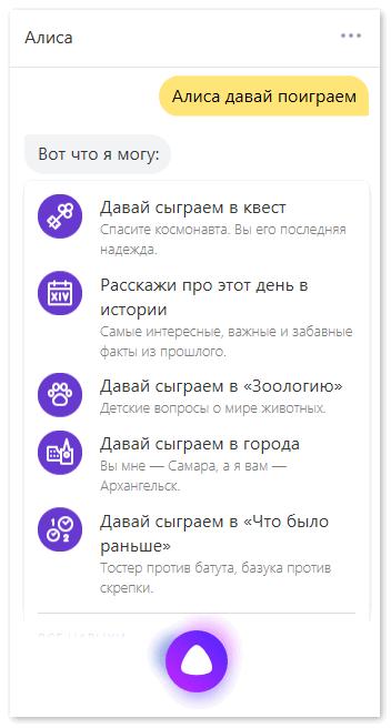 poigrat-s-alisoj.png