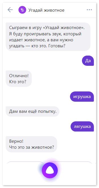 igra-ugadaj-zhivotnoe-s-alisoj.png
