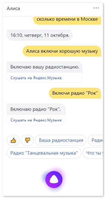 vklyuchit-radio-cherez-alisu.png