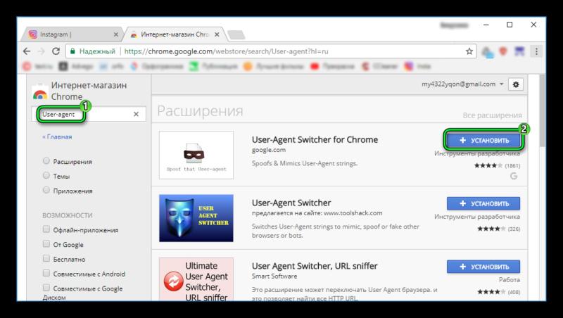 Ustanovka-rasshireniya-Chrome-e1508415868878.png