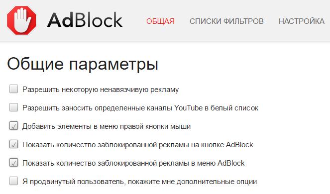 adblock.png