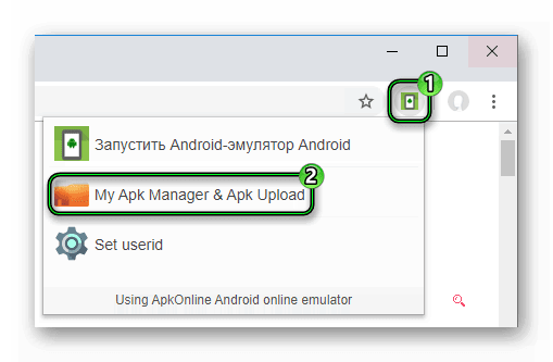 Punkt-My-Apk-Manager-Apk-Upload-v-rasshirenii-Android-emulyator-dlya-Google-Chrome.png