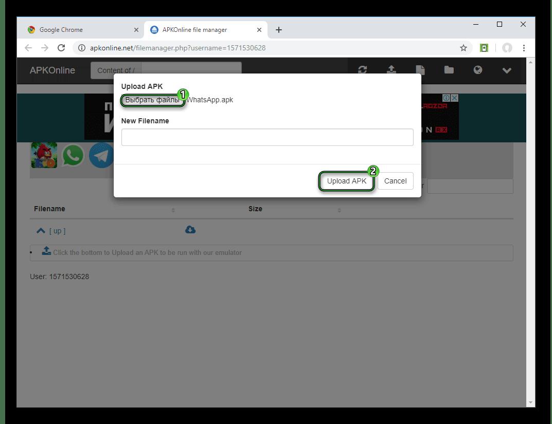 Zagruzka-prilozheniya-v-rasshirenie-Android-emulyator-dlya-Google-Chrome.png