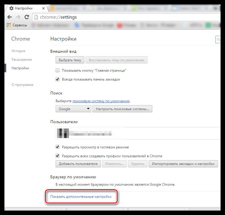 Kak-ubrat-v-Chrome-e`tot-parametr-vklyuchen-administratorom-Chrome-4.png