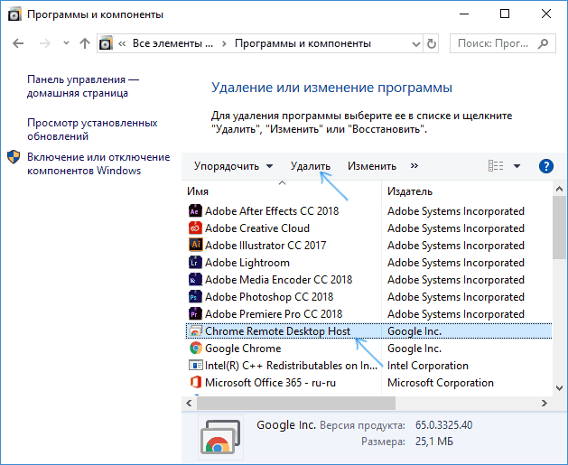 Удалить Chrome Remote Desktop Host