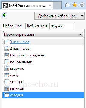 kak-posmotret-istoriju-v-internet-explorer-11.png