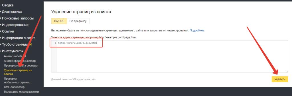 Udalit-stranitsu-iz-poiska-YAndeksa-1024x339.png