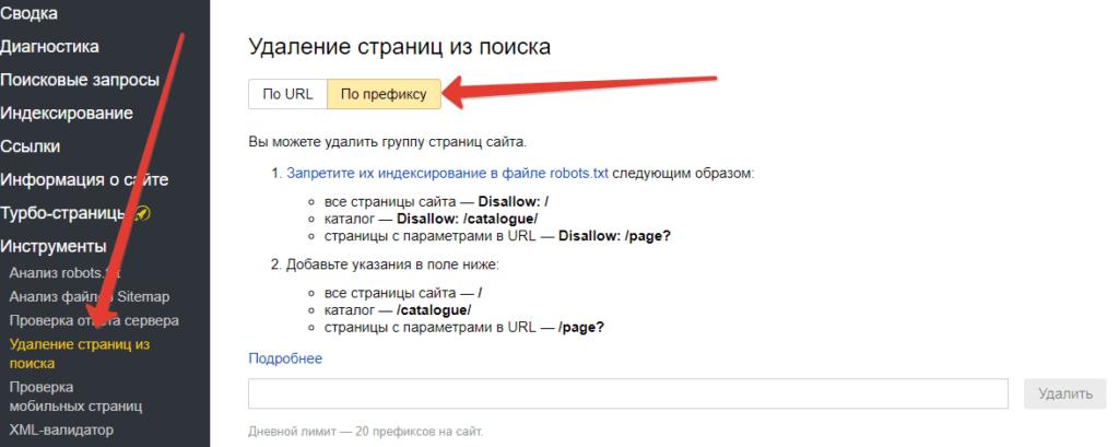 Udalit-stranitsu-iz-poiska-YAndeksa-prefiks-1024x409.png