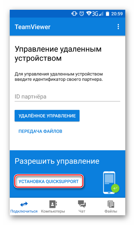 Trebovanie-ustanovki-QuickSupport-v-TeamViewer.png