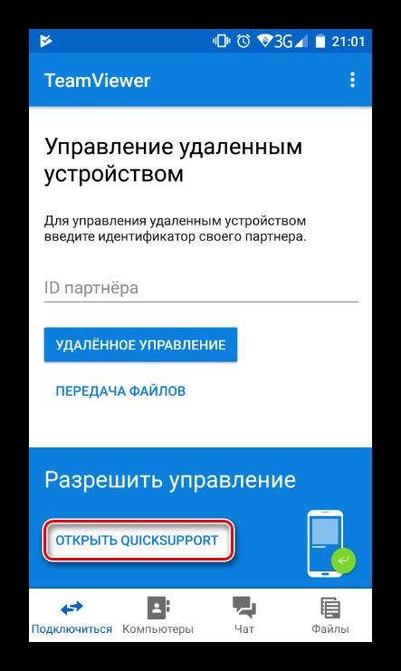 Zapusk-QuickSupport-TeamViewer.png