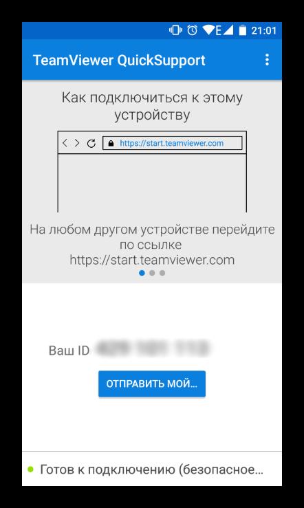 Instruktsiya-po-podklyucheniyu-k-TeamViewer.png
