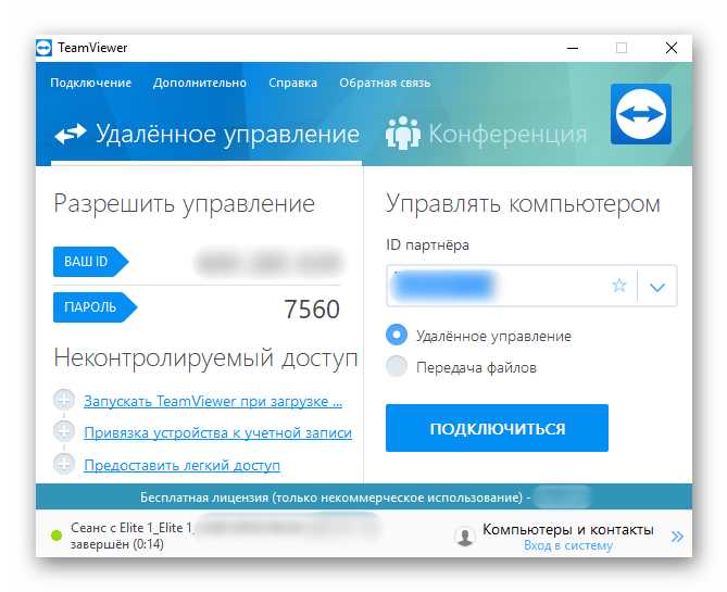 podklyuchenie-k-android-s-pk-versii-programmy-teamviewer.png